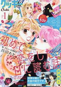 Cookie(クッキー) 2021年1月号【雑誌】【3000円以上送料無料】