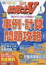 社労士V 2021年1月号【雑誌】【3000円以上送料無料】
