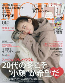 MORE(モア) 2021年1月号【雑誌】【3000円以上送料無料】