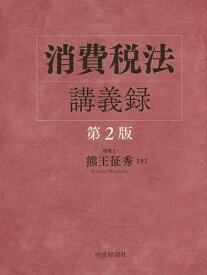 消費税法講義録/熊王征秀【3000円以上送料無料】