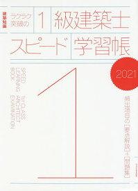 ラクラク突破の1級建築士スピード学習帳 頻出項目の〈要点解説〉+〈問題集〉 2021【3000円以上送料無料】