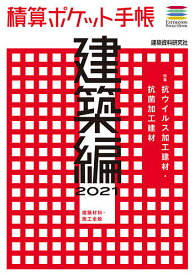 積算ポケット手帳 建築編2021【3000円以上送料無料】
