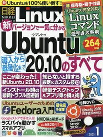 日経Linux 2021年1月号【雑誌】【3000円以上送料無料】