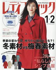 レディブティック 2021年2月号【雑誌】【3000円以上送料無料】