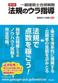 一級建築士合格戦略法規のウラ指導/教育的ウラ指導【3000円以上送料無料】