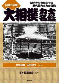 大相撲力士名鑑 令和3年版/亰須利敏/水野尚文【3000円以上送料無料】