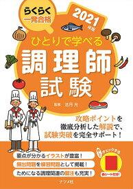 ひとりで学べる調理師試験 らくらく一発合格 2021年版/法月光【3000円以上送料無料】