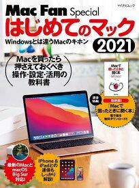 【16日まで1000円OFFクーポン有】はじめてのマック Windowsとは違うMacのキホン 2021【3000円以上送料無料】