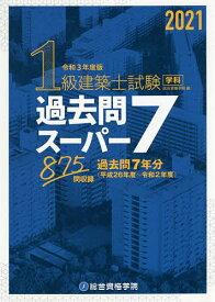 1級建築士試験学科過去問スーパー7 2021/総合資格学院【3000円以上送料無料】