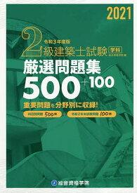 2級建築士試験学科厳選問題集500+100 令和3年度版/総合資格学院【3000円以上送料無料】