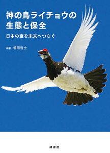 神の鳥ライチョウの生態と保全 日本の宝を未来へつなぐ/楠田哲士【3000円以上送料無料】