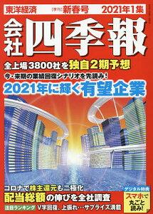 会社四季報 2021年1月号【雑誌】【3000円以上送料無料】