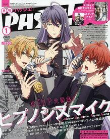 【28日1:59まで1000円OFFクーポン有】PASH! 2021年1月号【雑誌】【3000円以上送料無料】