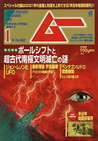 ムー 2021年1月号【雑誌】【3000円以上送料無料】