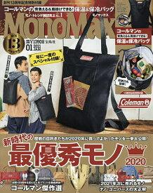 【28日1:59まで1000円OFFクーポン有】Mono Max(モノマックス) 2021年1月号【雑誌】【3000円以上送料無料】