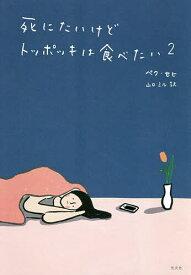死にたいけどトッポッキは食べたい 2/ペクセヒ/山口ミル【3000円以上送料無料】