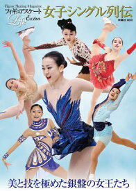 フィギュアスケートLife Extra女子シングル列伝 Figure Skating Magazine 美と技を極めた銀盤の女王たち【3000円以上送料無料】