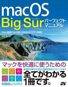 macOS Big Surパーフェクトマニュアル Mac最新OSの使い方をわかりやすく解説!/井村克也【3000円以上送料無料】