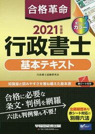 合格革命行政書士基本テキスト 2021年度版/行政書士試験研究会【3000円以上送料無料】