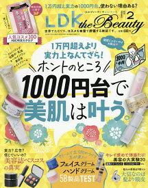 【16日まで1000円OFFクーポン有】LDK the Beauty 2021年2月号【雑誌】【3000円以上送料無料】