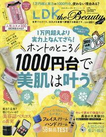 【16日まで1000円OFFクーポン有】LDK the Beauty mini 2021年2月号 【LDK the Beauty増刊】【雑誌】【3000円以上送料無料】
