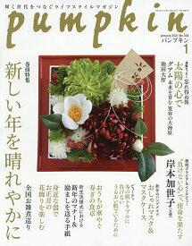 月刊Pumpkin 2021年1月号【雑誌】【3000円以上送料無料】
