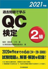 過去問題で学ぶQC検定2級 24〜28・30回 2021年版/QC検定過去問題解説委員会/仁科健【3000円以上送料無料】
