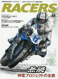 RACERS Vol.58(2020)【3000円以上送料無料】