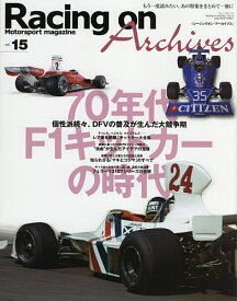 Racing on Archives Motorsport magazine vol.15【3000円以上送料無料】
