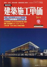 建築施工単価 2021年1月号【雑誌】【3000円以上送料無料】