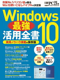 Windows10最強活用全書/日経PC21【3000円以上送料無料】