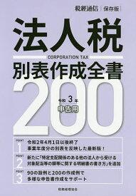 法人税別表作成全書200 令和3年申告用/税務経理協会【3000円以上送料無料】
