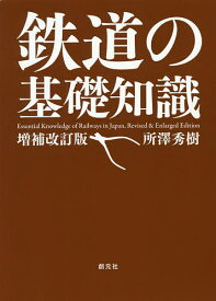 鉄道の基礎知識/所澤秀樹【3000円以上送料無料】