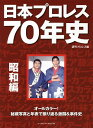 日本プロレス70年史 昭和編/週刊プロレス【3000円以上送料無料】