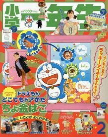 小学一年生 2021年2月号【雑誌】【3000円以上送料無料】
