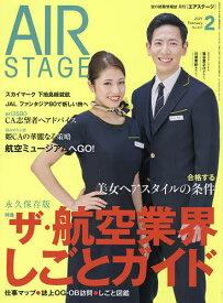 AirStage(エアステージ) 2021年2月号【雑誌】【3000円以上送料無料】