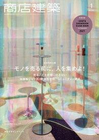 商店建築 2021年1月号【雑誌】【3000円以上送料無料】