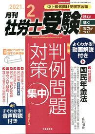 月刊社労士受験 2021年2月号【雑誌】【3000円以上送料無料】