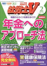 社労士V 2021年2月号【雑誌】【3000円以上送料無料】