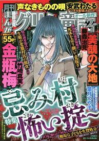 まんがグリム童話 2021年2月号【雑誌】【3000円以上送料無料】