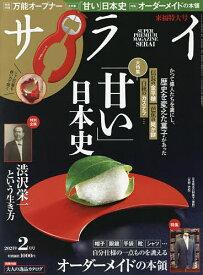 【16日まで1000円OFFクーポン有】サライ 2021年2月号【雑誌】【3000円以上送料無料】