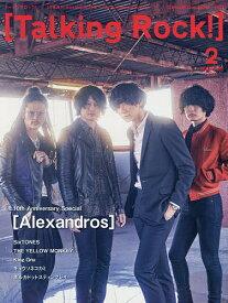 [Alexandros]特集 2021年2月号 【Talking Rock!増刊】【雑誌】【3000円以上送料無料】