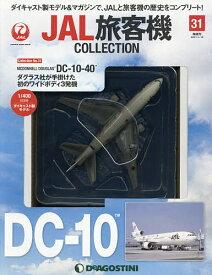 【16日まで1000円OFFクーポン有】JAL旅客機コレクション全国版 2021年1月19日号【雑誌】【3000円以上送料無料】
