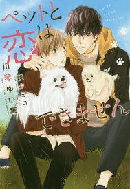 ペットと恋はできません/川琴ゆい華【3000円以上送料無料】