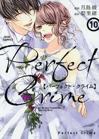 Perfect Crime 10/月島綾/梨里緒【3000円以上送料無料】