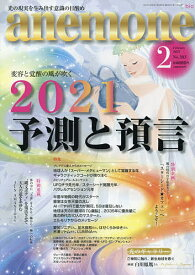 anemone(アネモネ) 2021年2月号【雑誌】【3000円以上送料無料】