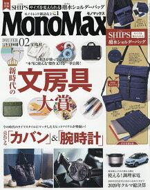 【28日1:59まで1000円OFFクーポン有】Mono Max(モノマックス) 2021年2月号【雑誌】【3000円以上送料無料】