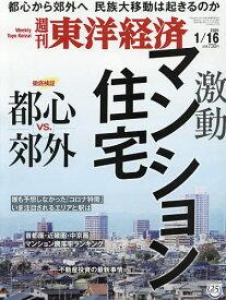 週刊東洋経済 2021年1月16日号【雑誌】【3000円以上送料無料】