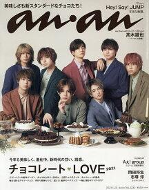 anan(アンアン) 2021年1月20日号【雑誌】【3000円以上送料無料】