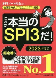 これが本当のSPI3だ! 2023年度版/SPIノートの会【3000円以上送料無料】